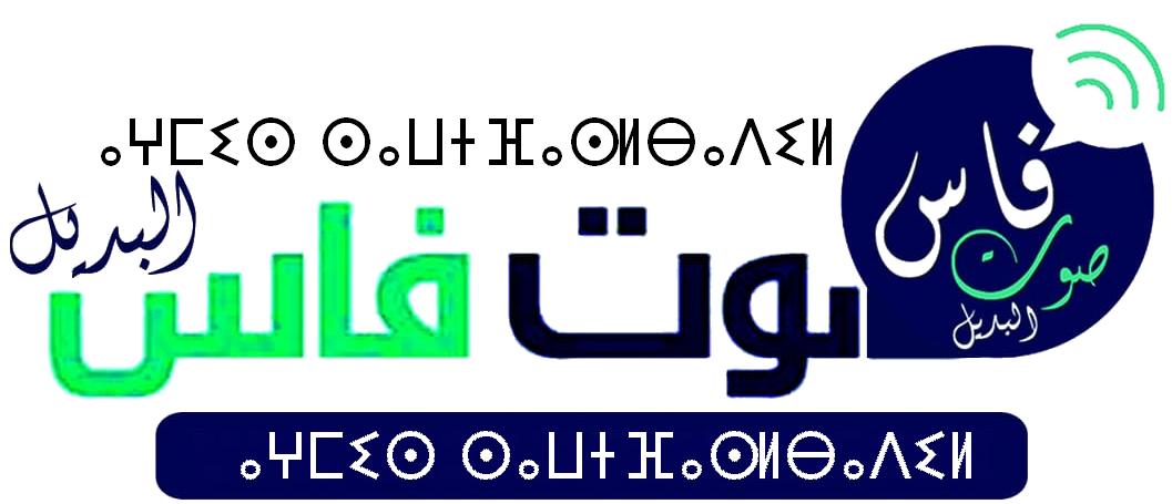 صوت فاس البديل جريدة الكترونية مستقلة